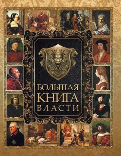 big_book_on_power_Foliant_kg
