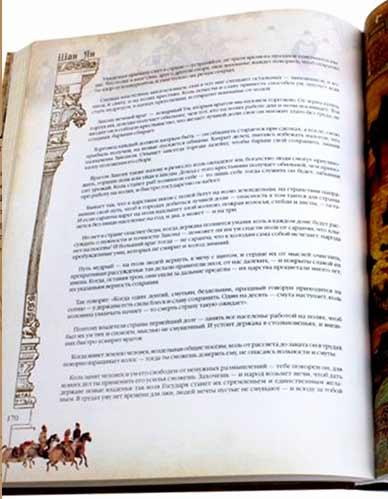 Big_book_of_power_shan_yan_Foliant_kg