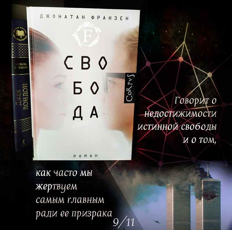 Freedom_cover_Foliant_books_Bishkek