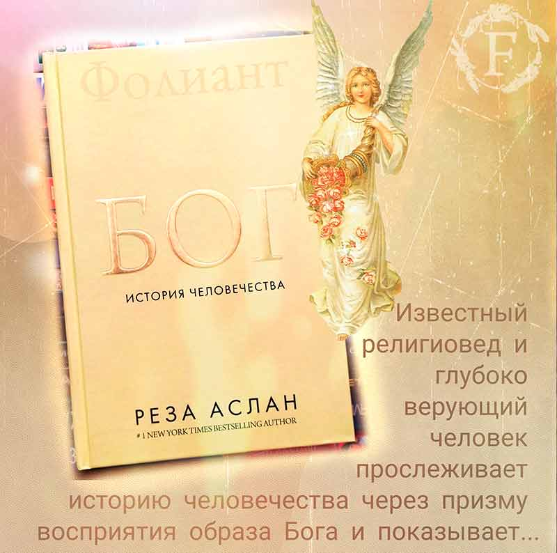 God_book_cover_at_Foliant_bookstore_in_Bishkek