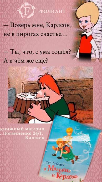 Karlsson_on_the_roof_Foliant_Bishkek_books