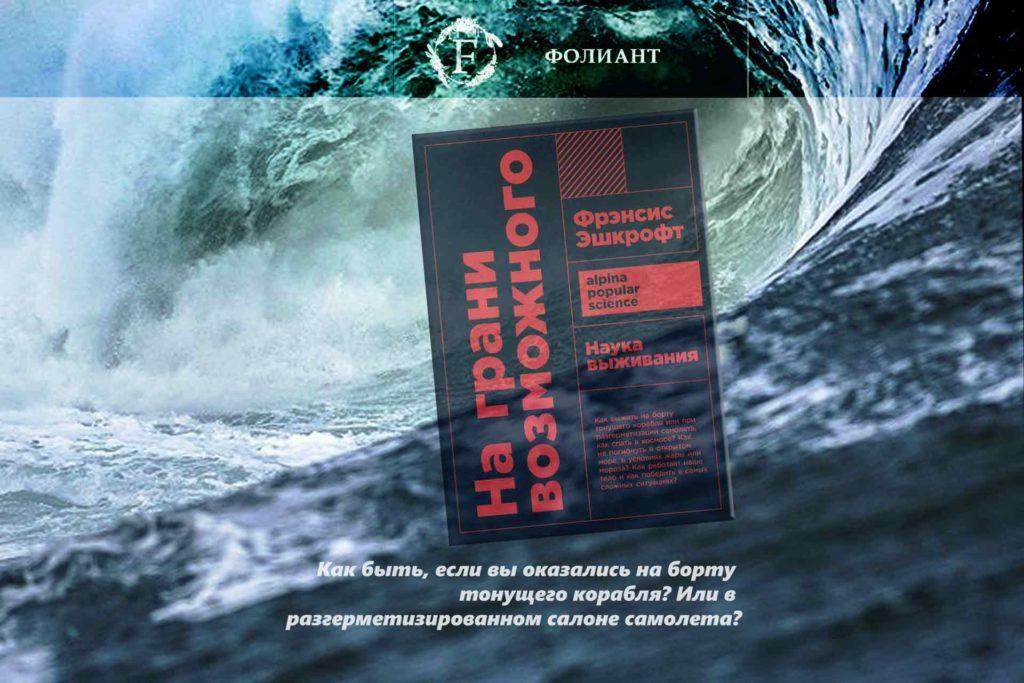 Popular_science_How_to_survive_Foliant_books_Bishkek