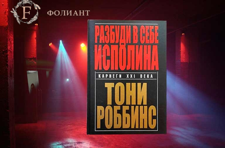 Tony_Robbins_carnegi_of_xxi_century_Foliant_book_Bishkek