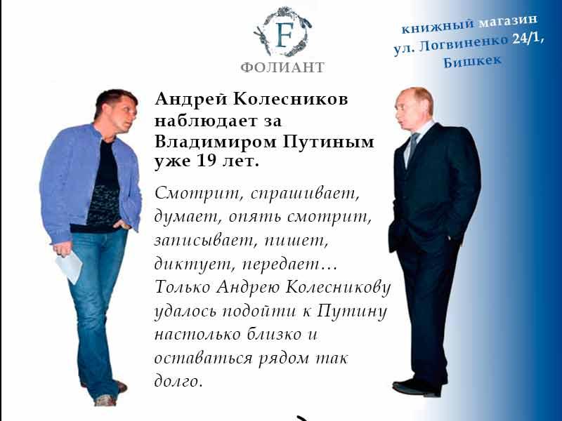 books_about_Putin_Foliant_book_Bishkek