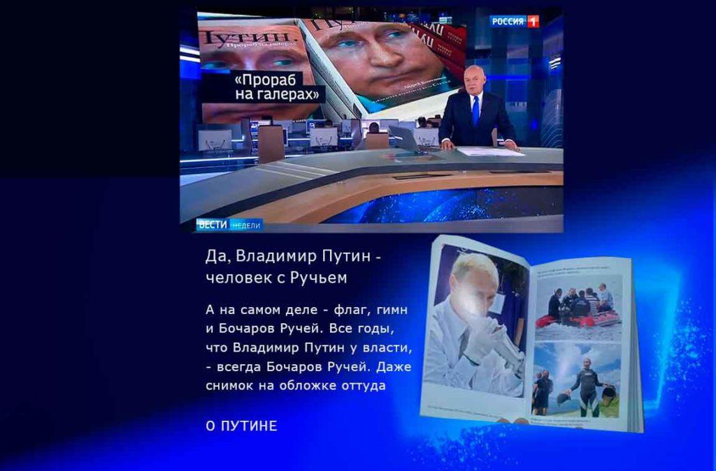 books_about_Vladimir_Putin_Foliant_book_Bishkek