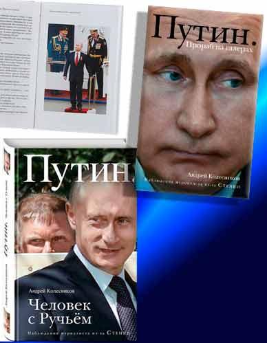 books_about_Vladimir_Putin_Foliant_books_Bishkek