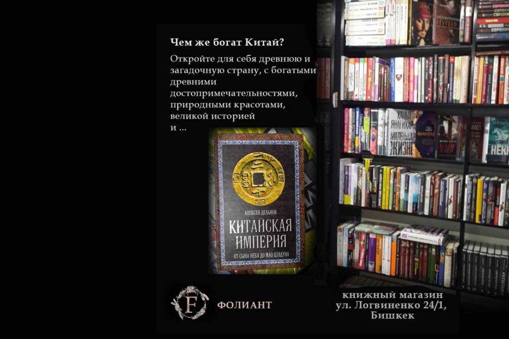 history_of_China_Foliant_book_Bishkek